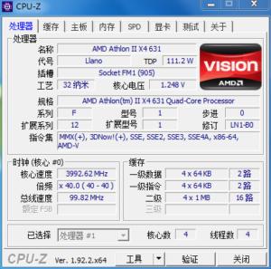 CPU-Z单文件汉化版-Zhendong的博客-KXIT.NET