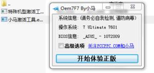 Windows各版本激活工具-Zhendong的博客-KXIT.NET