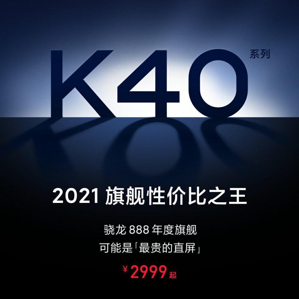 #速记:快出的Redmi K40应该是这样的…-Zhendong的博客-KXIT.NET