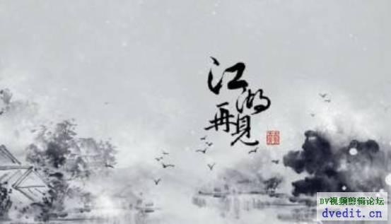 后会有期!DV视频剪辑论坛!-Zhendong的博客-KXIT.NET