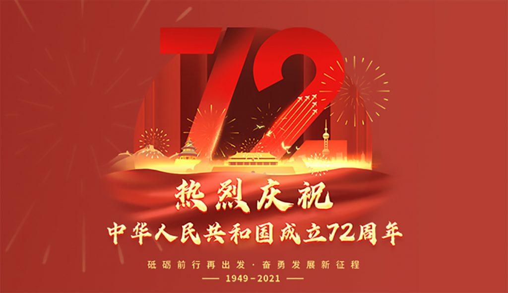 庆祝中华人民共和国成立72周年!-Zhendong的博客-KXIT.NET